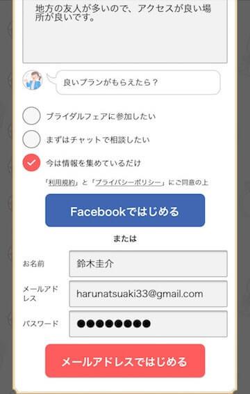 プラコレ 「Facebook」「メールアドレス」のどちらかで会員登録をする