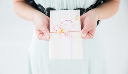 わかる!結婚式費用はご祝儀で差し引きするといくらになるのか