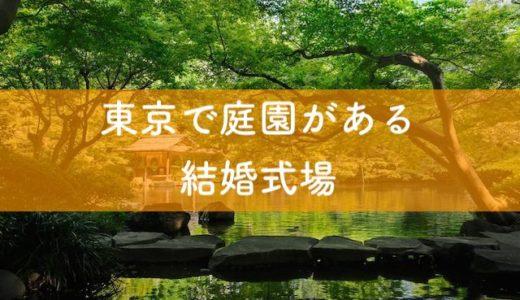 【最新】東京で庭園がある結婚式場5選【おすすめ】