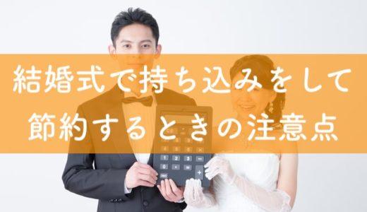 結婚式で持ち込みをして節約するときの注意点【知らないと損】