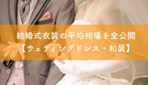 結婚式衣装の平均相場を全公開【ウェディングドレス・和装】