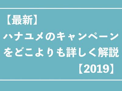 ハナユメのキャンペーンを最も詳しく解説【2020年版】