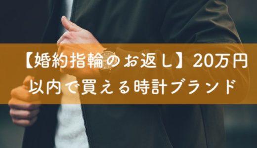 【婚約指輪のお返し】20万円以内で買える時計ブランド【厳選】