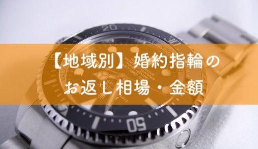 【地域別】婚約指輪のお返し相場・金額【どこよりも詳しく解説】