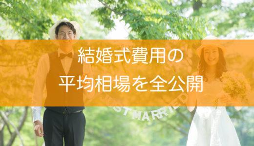 【最新】結婚式費用の平均相場を全公開【真実】