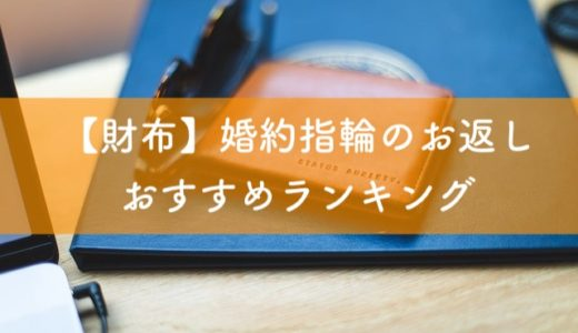 【財布】婚約指輪のお返しおすすめランキング【高品質】