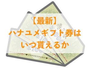 【最新】ハナユメギフト券はいつ貰えるか→3〜5ヶ月後です