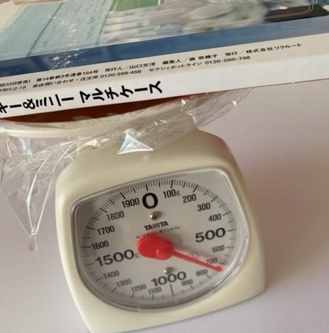【付録なし】ゼクシィ大分版の重さ計測