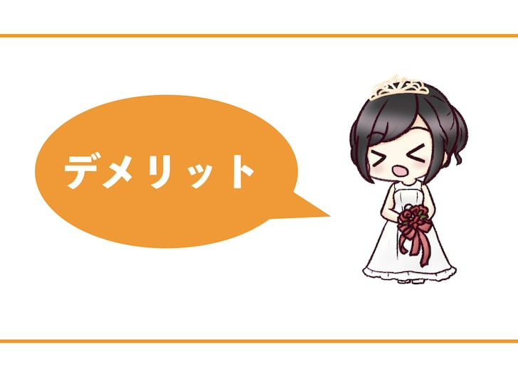 小さな結婚式のデメリット