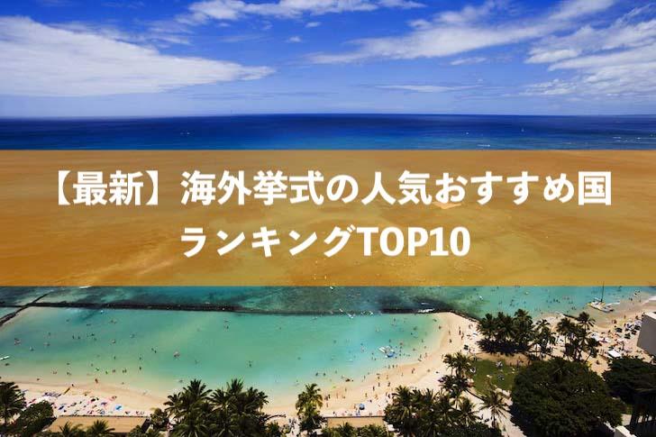【最新】海外挙式の人気おすすめ国ランキングTOP10