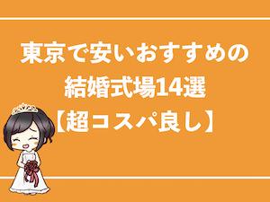 東京で安いおすすめの結婚式場14選【超コスパ良し】