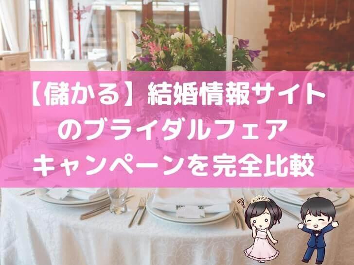 【儲かる】結婚情報サイトのブライダルフェアキャンペーンを完全比較