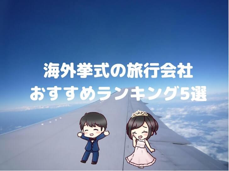 海外挙式の旅行会社おすすめランキング5選【比較】