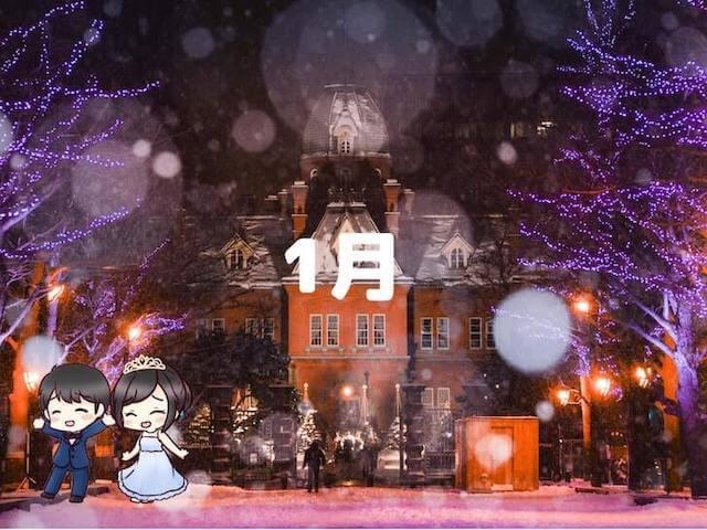 札幌安い時期1位:1月