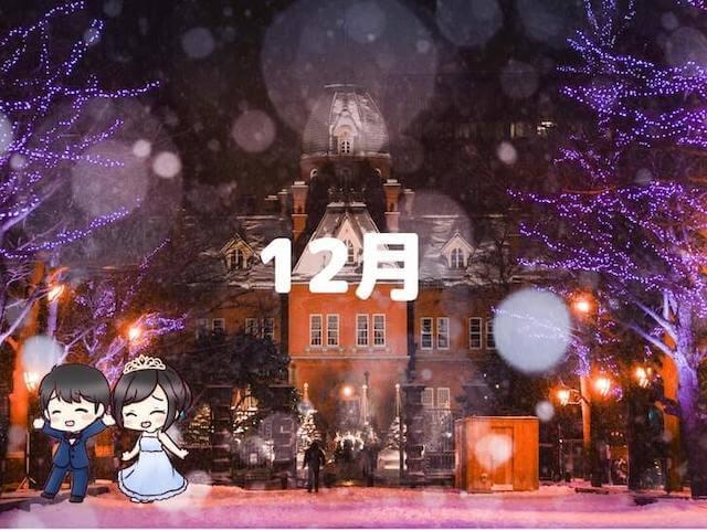 札幌安い時期2位:12月
