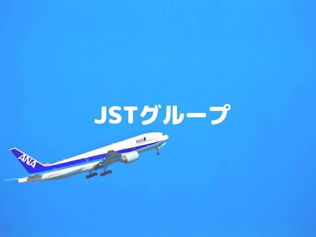 JSTグループ