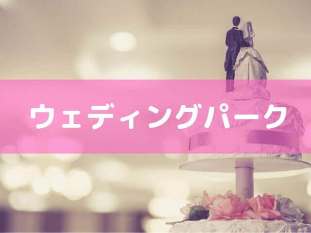 ウェディングパーク(Wedding Park)