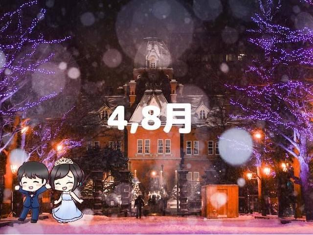 札幌安い時期5~6位:4月、8月