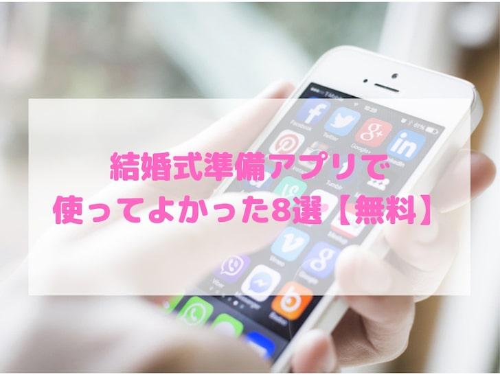 結婚式準備アプリで使ってよかった8選【無料】