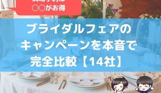ブライダルフェアのキャンペーンを本音で完全比較【14社】