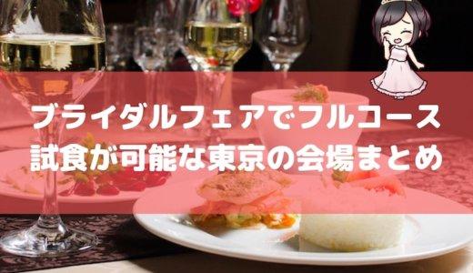 ブライダルフェアでフルコース試食ができる東京都内の会場まとめ