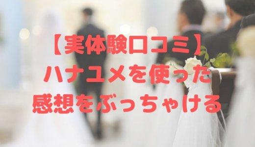 ハナユメの評判・口コミ!使った感想をブログでぶっちゃける