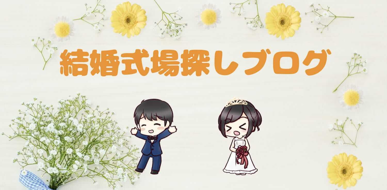 結婚式場探しブログ