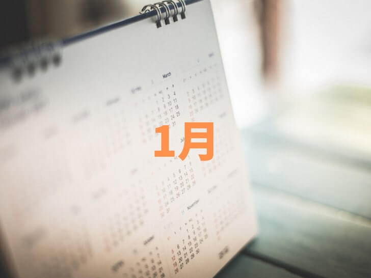結婚式の人気月ランキング1月【多い時期】