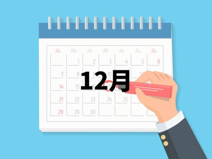 結婚式の人気月ランキング12月【多い時期】