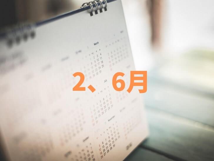 結婚式の人気月ランキング2,6月【多い時期】