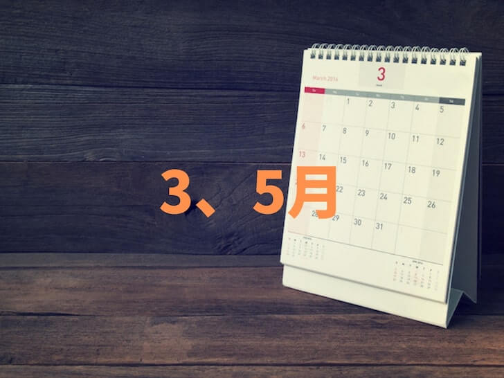 結婚式の人気月ランキング3,5月【多い時期】