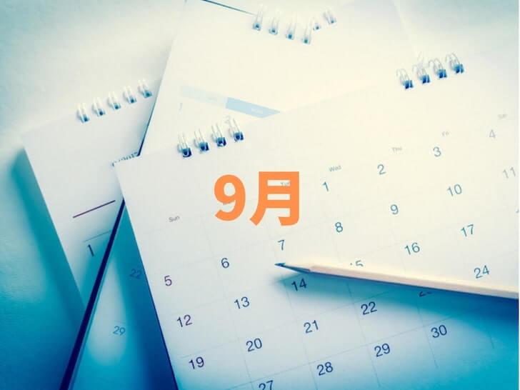 結婚式の人気月ランキング9月【多い時期】