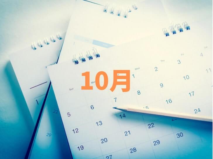 結婚式の人気月ランキング10月【多い時期】