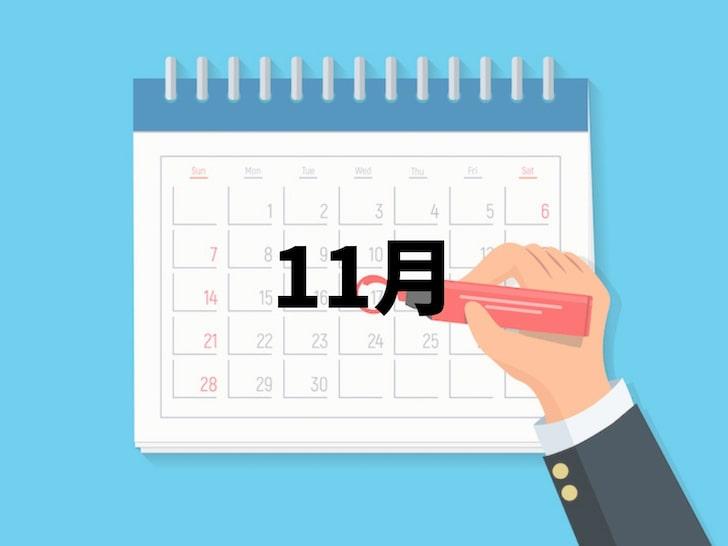 結婚式の人気月ランキング11月【多い時期】