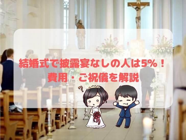 結婚式で披露宴なしの人は5%!費用・ご祝儀を解説