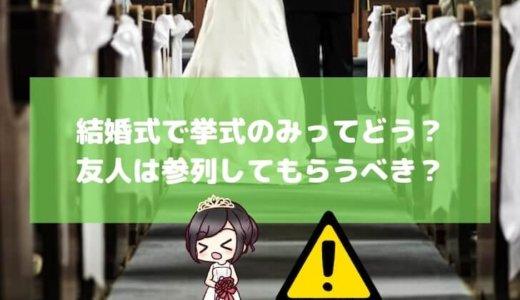 結婚式で挙式のみってどう?友人は参列してもらうべき?