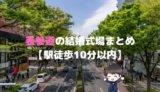 表参道の結婚式場まとめ【駅徒歩10分以内】