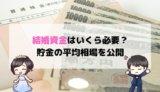 結婚資金はいくら必要?貯金の平均相場を公開