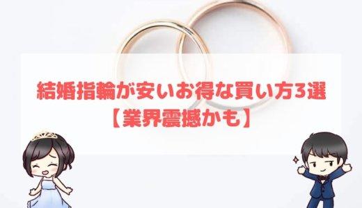 結婚指輪が安いお得な買い方3選【激安につき業界震撼かも】