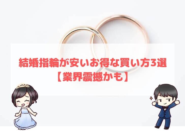 結婚指輪が安いお得な買い方3選【業界震撼かも】