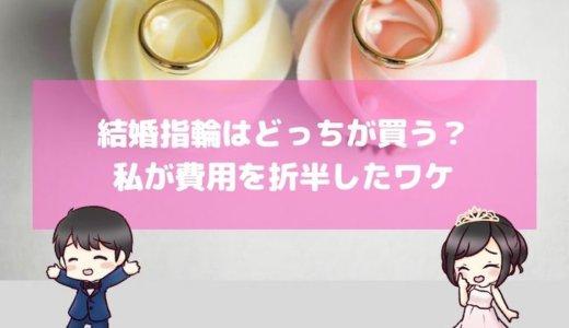 結婚指輪はどっちが買う?私が費用を折半したワケ