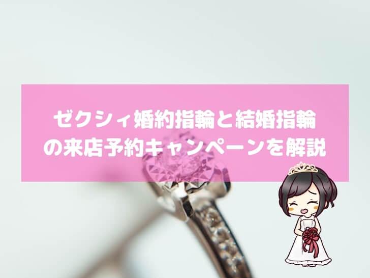 ゼクシィ婚約指輪と結婚指輪の来店予約キャンペーンを解説