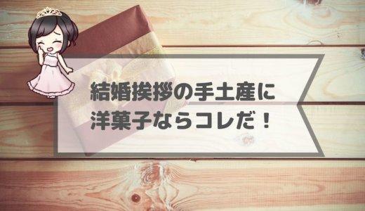 結婚挨拶の手土産に洋菓子ならコレだ!TOP3