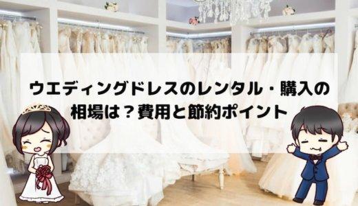 ウエディングドレスのレンタル・購入の相場は?費用と節約ポイント