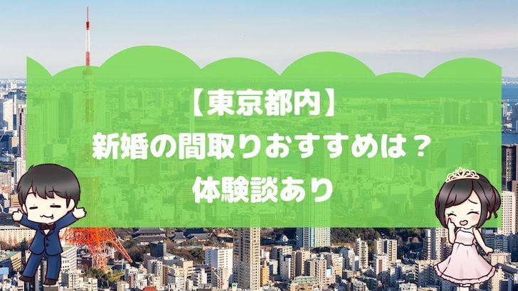 【東京都内】新婚の間取りおすすめは?