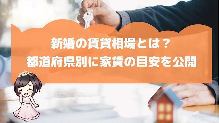 新婚の賃貸相場とは?都道府県別に家賃の目安を公開