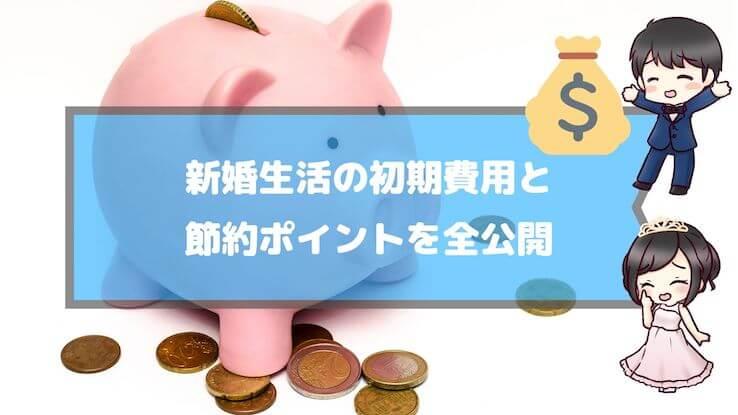 新婚生活の初期費用と節約ポイントを全公開