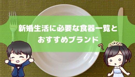 新婚生活に必要な食器一覧とおすすめブランド【二人暮らし・同棲】