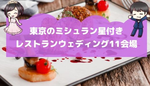 東京のミシュラン星付きレストランウェディング11会場まとめ
