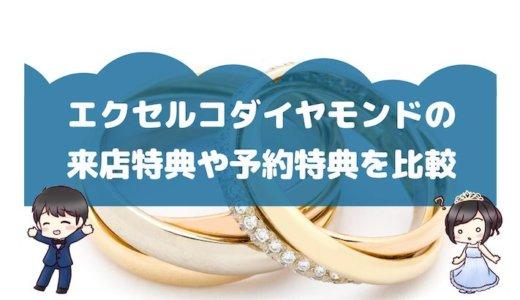 エクセルコダイヤモンドの来店特典や予約特典を比較